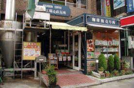 焙煎工場&営業部(大阪市住吉区万代6丁目)の店頭写真